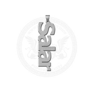 پلاک نقره اسم سالار